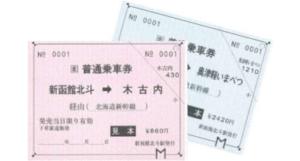 北海道新幹線各駅で常備乗車券を初めて発売 JR北海道発表