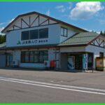 上野尻駅無人化で「鉄道ファンへのお願い」を発表