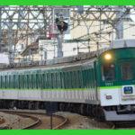 京阪5000系車両の引退イベントが実施 2021年6月に引退・ラストランと発表