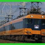 スナックカー「あおぞらⅡ」NS49天理教臨時貸し切り列車で運転
