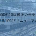 小田急1000形 10両最後の未更新・1092F 運用離脱・リニューアル入場か?