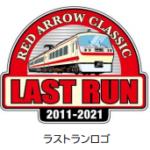 レッドアロークラシックが引退へ 2021年4月29日ラストランに 西武鉄道発表