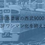【復活】元京急塗装の西武9000系9103F 武蔵丘ワンマン化改造出場