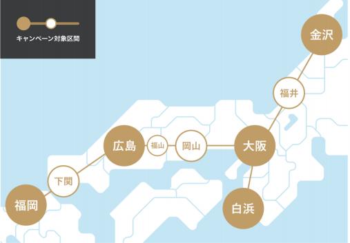 「ワーケーション4割引きっぷ」発売 JR西日本発表