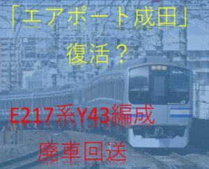 【快速エアポート成田復活?】E217系クラY-43編成 長野に廃車配給回送
