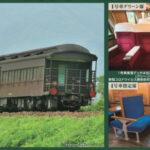 JR西日本、山陽本線で35系レトロ客車運転 (2021年5月30日(日))運転