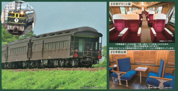 【中止】JR西日本、山陽本線で35系レトロ客車運転 (2021年5月30日(日))運転