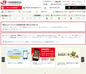 【悲報】JR九州、経営状況悪化で普通回数券廃止・発売終了