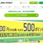 JRE POINT交換で新幹線に安く・お得に乗る方法 グリーン車・グランクラス乗車可能に