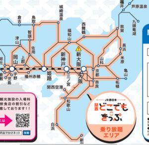 【1人でも利用可】JR西日本全線乗り放題きっぷ「どこでもきっぷ」「関西どこでもきっぷ」発売