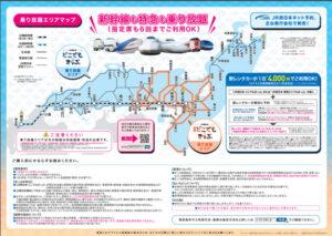 JR西日本「どこでもきっぷ」全線乗り放題切符が発売延期に 新型コロナウイルス感染拡大で