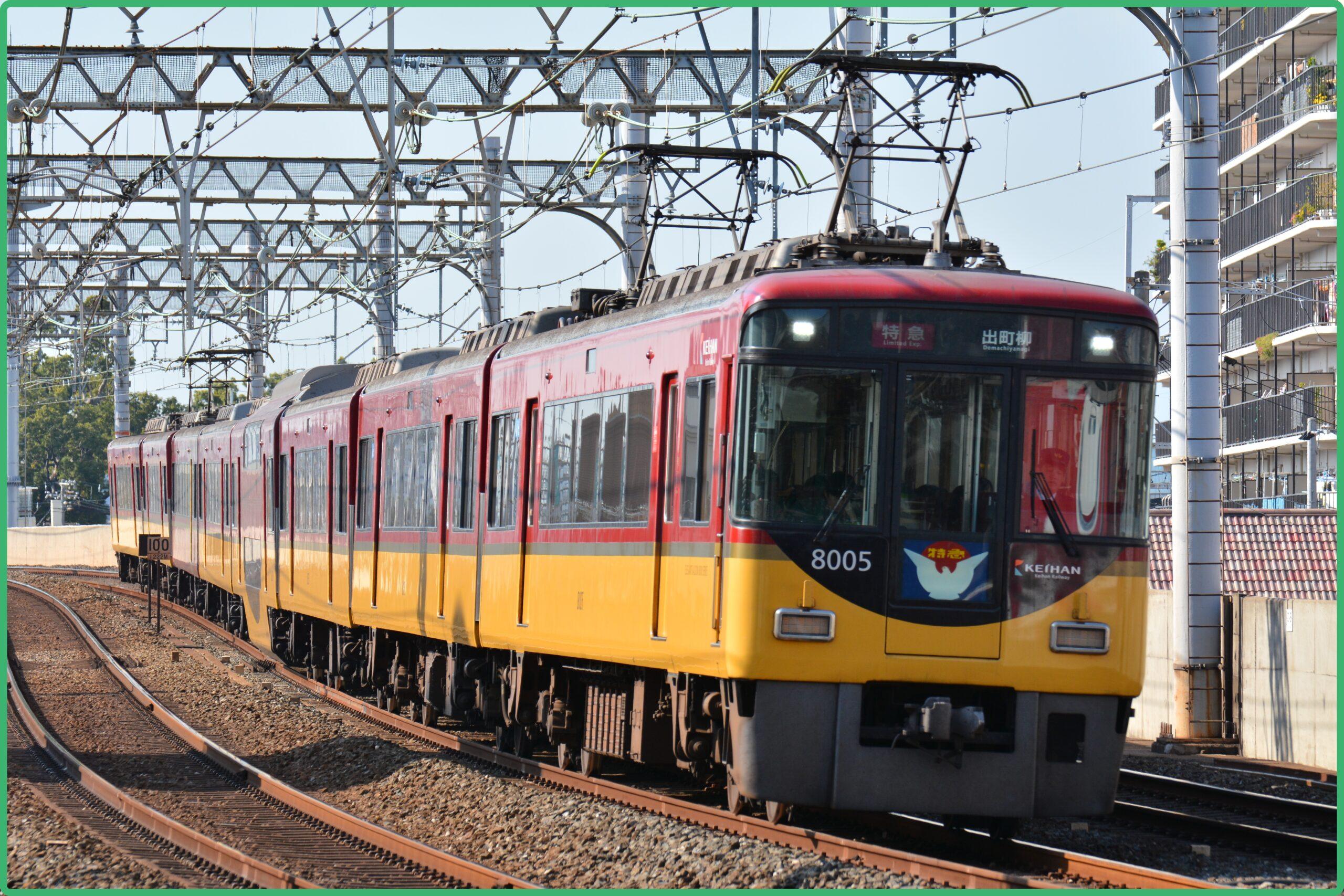 【迷惑撮り鉄で緊急停車】京阪8000系8001F試運転で 森小路で線路内立ち入り