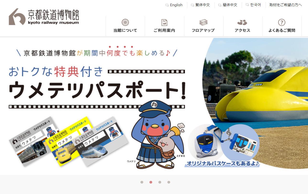 【速報】京都鉄道博物館、GW期間中はコロナ・緊急事態宣言で臨時休館