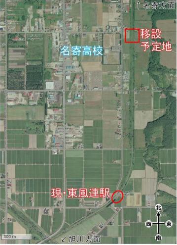 JR北海道新駅「名寄高校駅」を設置 2022年春開業 東風連駅は実質廃止に