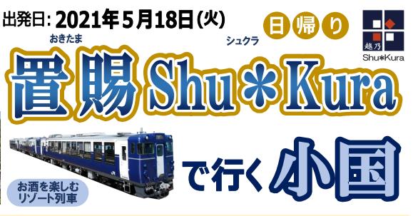 置賜Shu*Kura運転(2021年5月18日㈫)