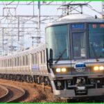 JR西日本、大阪環状線・新快速で終電繰り上げ・減便へ 緊急事態宣言で