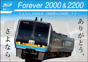 JR四国ワープ「2000系ラストランツアー」実施 2021年5月8日・9・15日運転