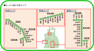 Suicaエリア秋田・青森・盛岡エリアが追加に 2023年春に導入予定