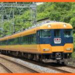 【最大50%減】近鉄、コロナで特急列車追加運休へ 4月29日からの土休日・夜間