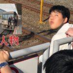 【葬式鉄が暴走】京阪5000系撮影のため鉄道ファンが柵の外に 過去に車両によじ登った前科も