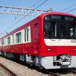 京急電鉄、鉄道事業設備投資計画を発表 1000形1890番台を増備し計5編成に