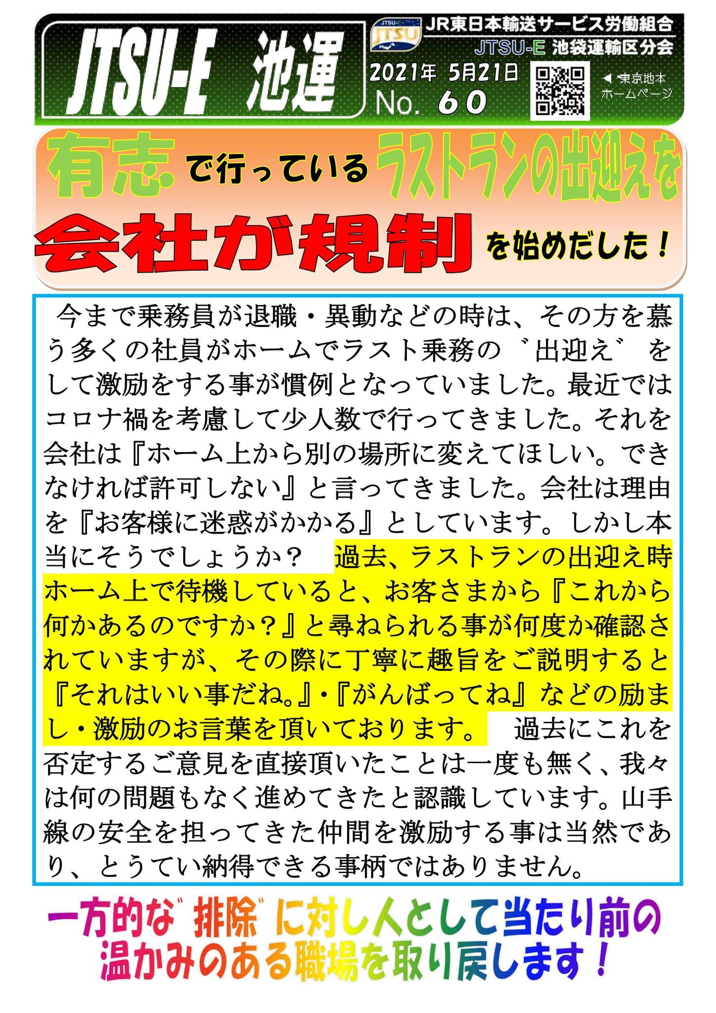 JR東日本が有志によるラスト乗務の出迎えを規制 タブレットを使いカメラで監視も