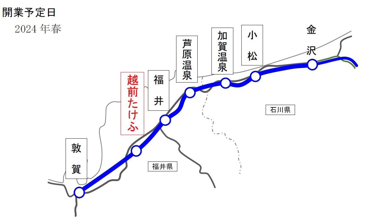 北陸新幹線の新駅名称は「越前たけふ」駅に 福井鉄道と競合
