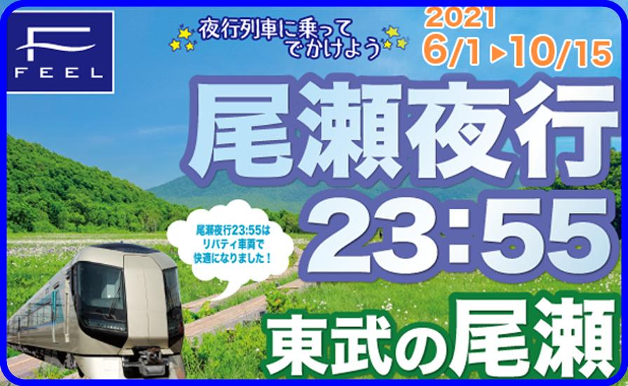 臨時夜行列車尾瀬23:55を運転 (2021年6月~10月15日まで)