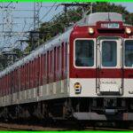 【34年ぶり】高速(列車種別)が近鉄で復活運転へ(2021年6月30日(日))