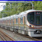 JR西日本、大阪環状線で終電繰り上げ継続 新快速などは通常運転に