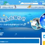 【悲報】京急油壺マリンパーク2021年9月30日で閉館へ
