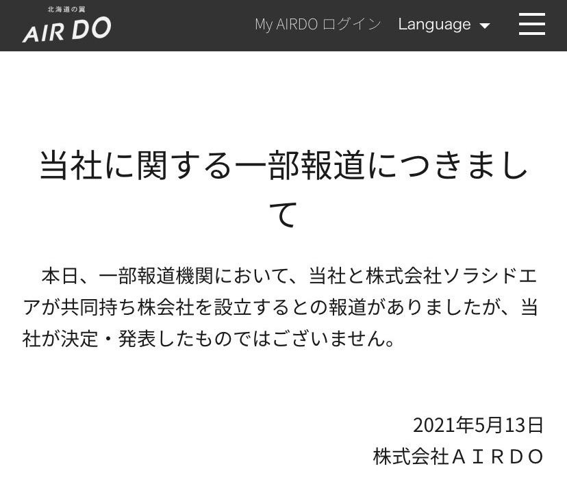 AIRDOとソラシドエアの経営統合はデマ? 報道に両社がお気持ち表明