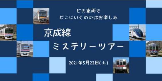 京成ミステリーツアーを開催 2021年5月22日㈯実施