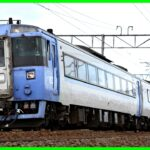 【山線経由】特急ニセコ号運転・運転日は6日増加 2021年夏