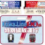 名鉄河和線開業90周年で 名鉄9500系と2000系が連結運転へ