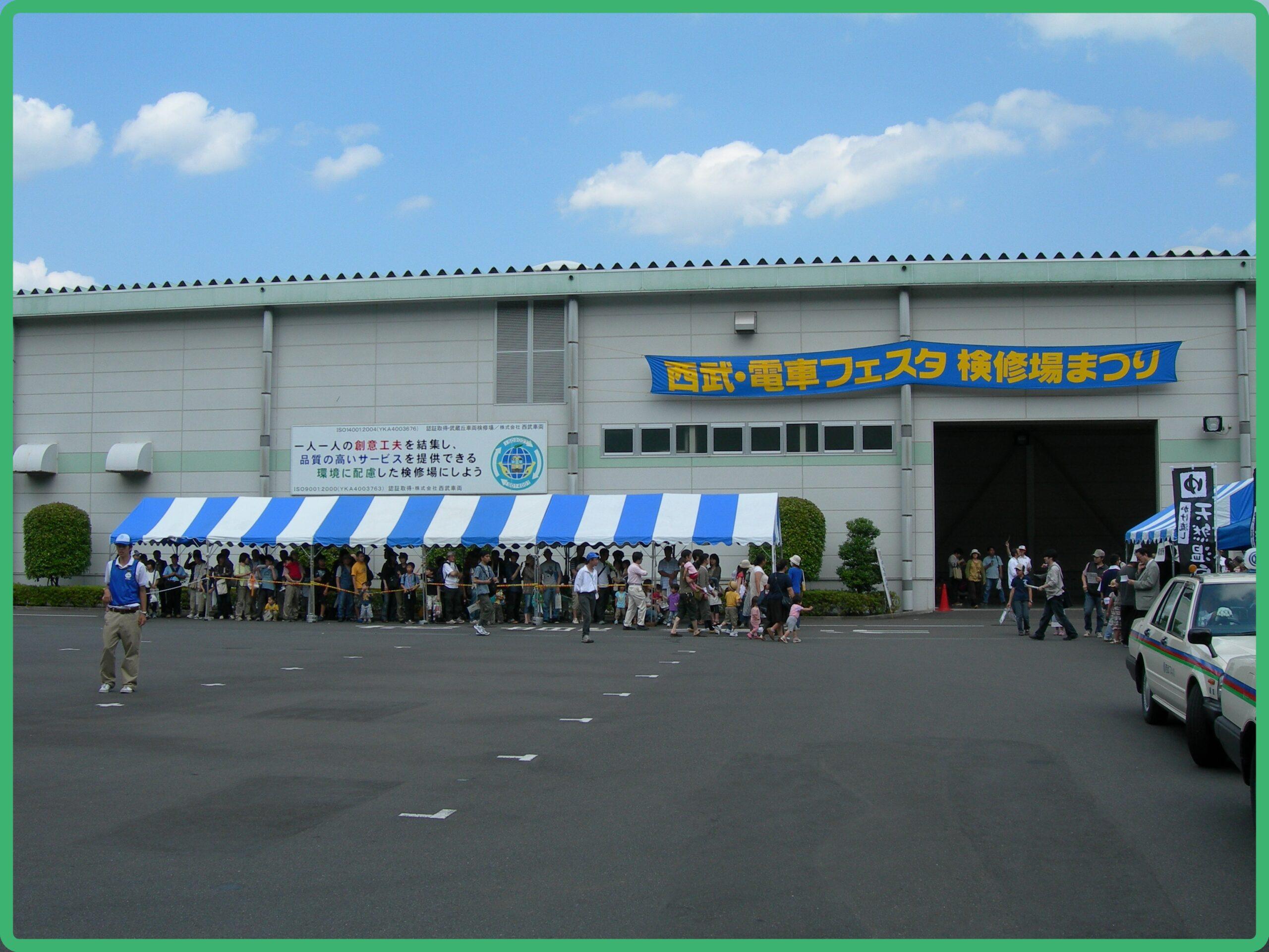 【武蔵丘車両基地公開2021】西武・電車フェスタin2021の開催へ開催日がついに発表