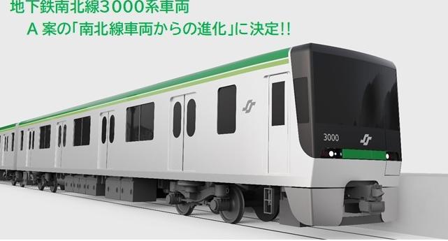 仙台市営地下鉄南北線3000系新型車両はA案に決定