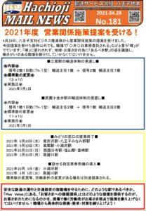 JR東日本みどりの窓口閉鎖拡大 中央線快速区間や特急停車駅も