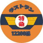 近鉄12200系ラストランはいつ? ラストラン乗車ツアー大阪上本町・近鉄名古屋~賢島往復で実施