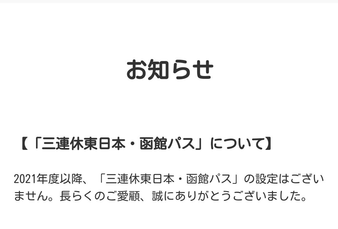 【悲報】「三連休東日本・函館パス」の発売が終了 2021年度以降設定なし