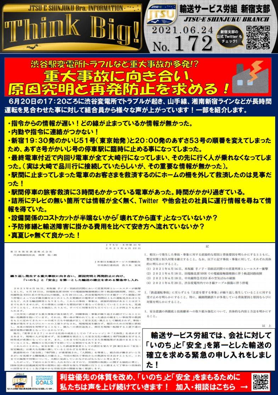 【指令に繋がらない】渋谷変電所トラブルの原因 現場が語った様々な悲劇とは コストカットが原因か