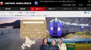 JR北海道・JALが貸し切り運転「HOKKAIDO LOVE! ひとめぐり号」札幌・釧路・網走・富良野を周遊(2021年10月1日~25日)