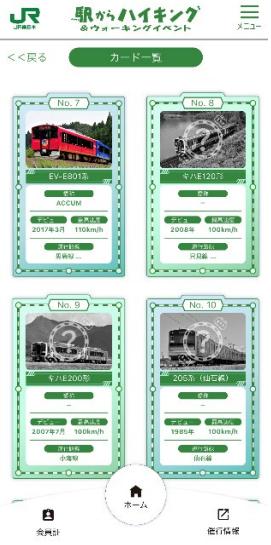 JR東日本 駅からハイキングで列車カードをゲット可能に カードコレクション機能が追加