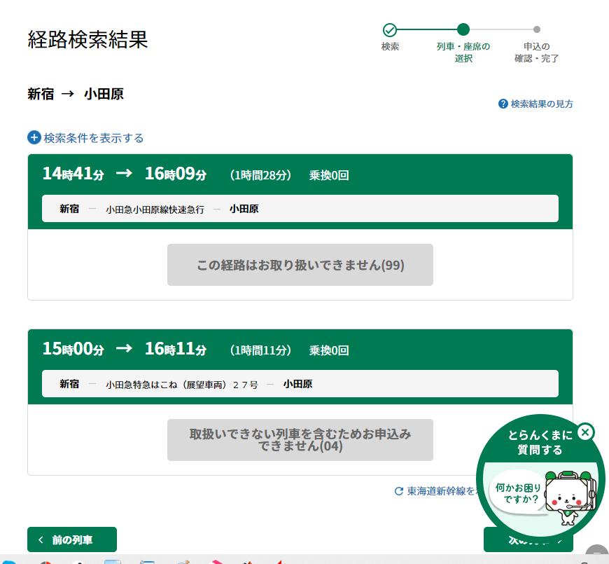 【悲報】JR東日本「JRは高く私鉄の方が安い」と公式サイト(えきねっと)で表示 他社線経由に対応で