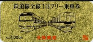 北陸鉄道 1日乗車券を値上げへ (2021年7月1日~)