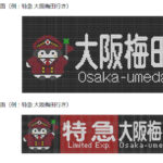 阪急がコラボ「コウペンちゃん」号が運転 神戸線・京都線・宝塚線に1本ずつ導入(2021年7月14日㈭から運転)