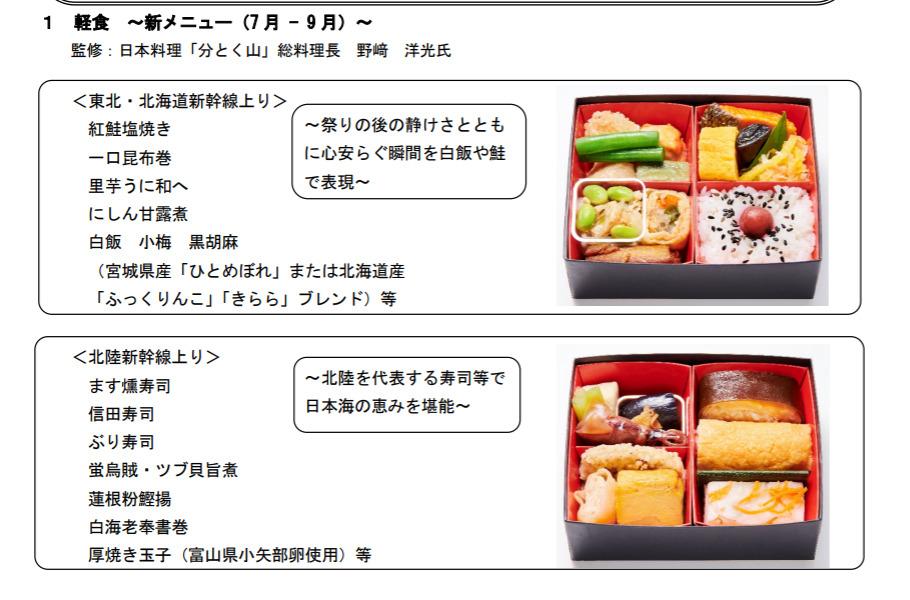 【朗報】新幹線グランクラスの軽食が営業再開へ 7月1日運行分から