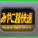 みやこ路快速で京都から乗り換え無しで奈良へ
