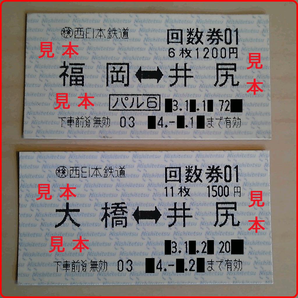 【西鉄】普通・通学用回数券廃止 コロナで乗客減少・経営悪化で 7月31日で終了