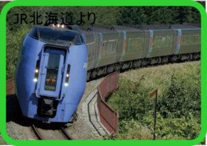 JR北海道 お先にトクだ値(特急列車半額きっぷ)期間延長へ 駅レンタカープランも
